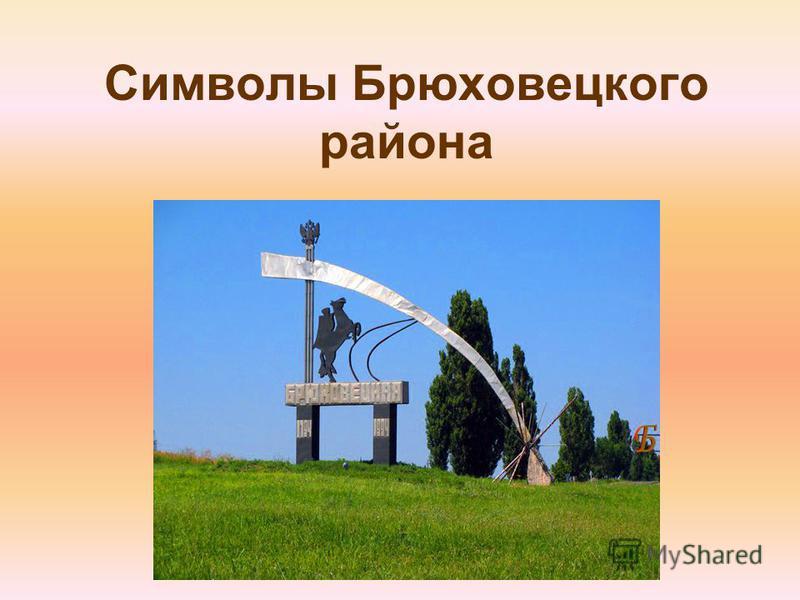Символы Брюховецкого района