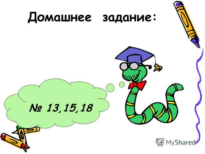 Домашнее задание: 13,15,18