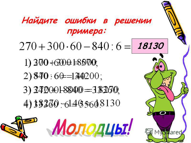 Найдите ошибки в решении примера: 5560 18130