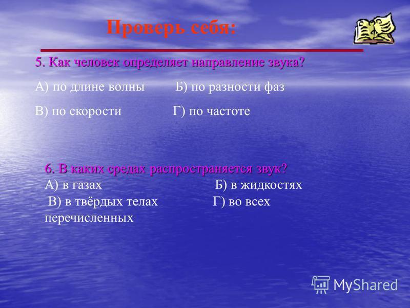 Проверь себя: 4. Каким физическим явлением объясняется восприятие звука человеком? А) диффузия Б)изменение давления В)изменение плотности воздуха Г)резонанс
