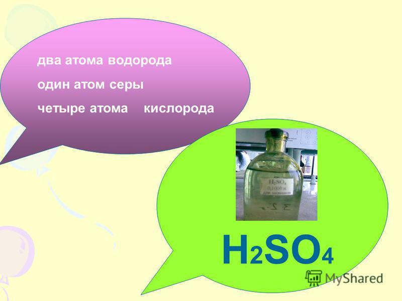 два атома водорода один атом серы четыре атома кислорода H 2 SO 4