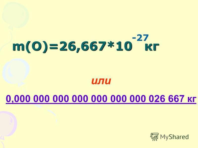 m(O)=26,667*10 кг -27 или 0,000 000 000 000 000 000 000 026 667 кг