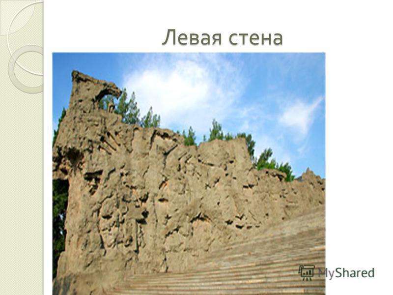 Левая стена