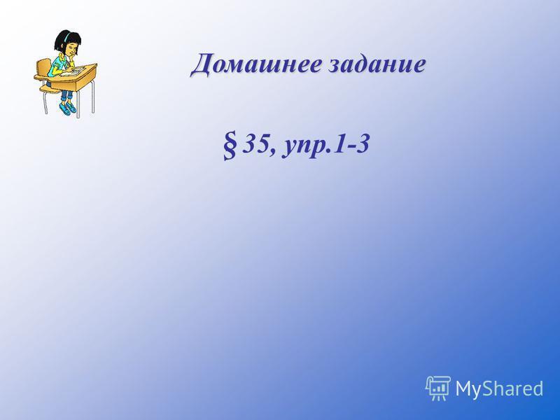 Домашнее задание S S 35, упр.1-3
