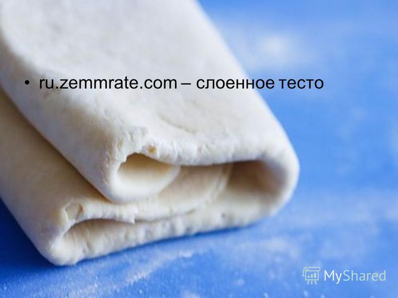 ru.zemmrate.com – слоенное тесто