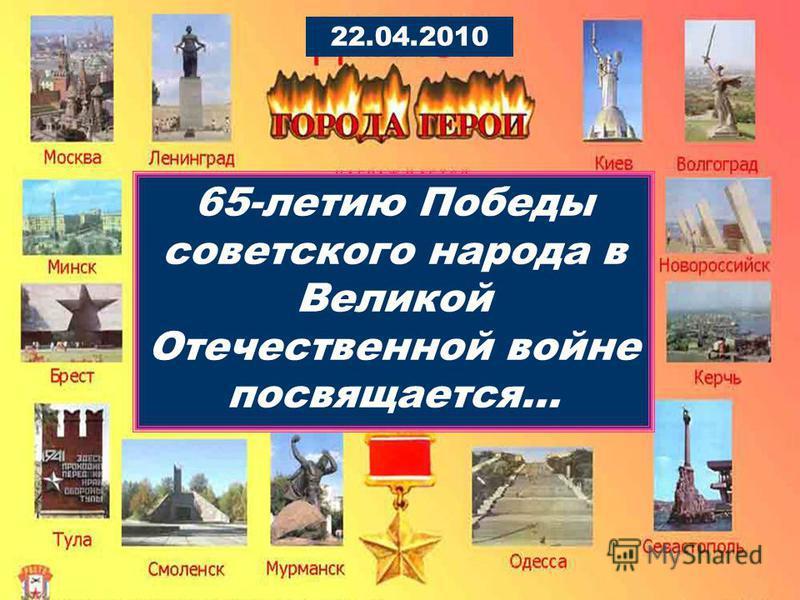 65-летию Победы советского народа в Великой Отечественной войне посвящается… 22.04.2010