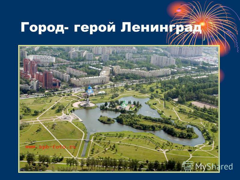 Город- герой Ленинград