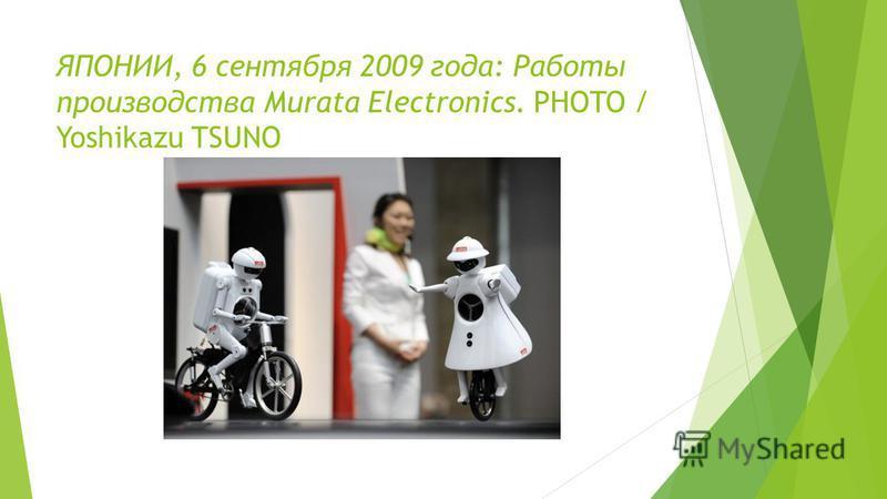 ЯПОНИИ, 6 сентября 2009 года: Работы производства Murata Electronics. PHOTO / Yoshikazu TSUNO