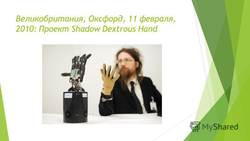 Великобритания, Оксфорд, 11 февраля, 2010: Проект Shadow Dextrous Hand
