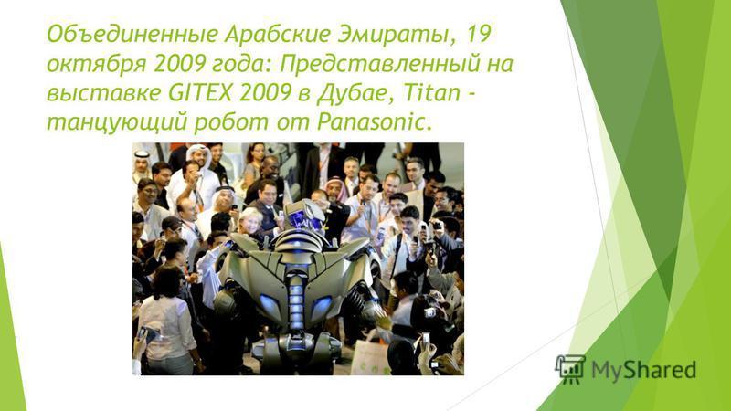 Объединенные Арабские Эмираты, 19 октября 2009 года: Представленный на выставке GITEX 2009 в Дубае, Titan - танцующий роботт от Panasonic.