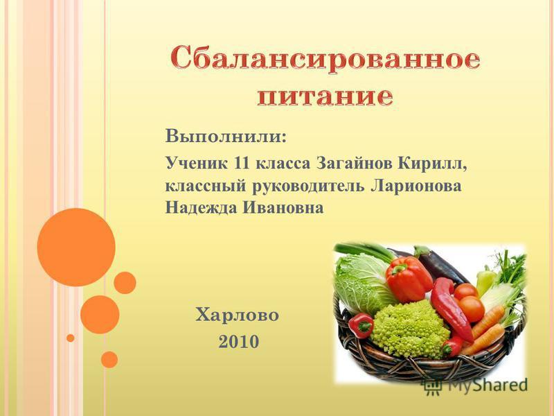 Выполнили: Ученик 11 класса Загайнов Кирилл, классный руководитель Ларионова Надежда Ивановна Харлово 2010