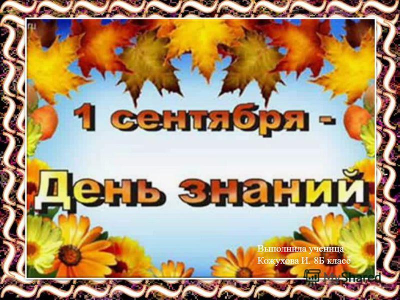 Выполнила ученица Кожухова И. 8Б класс