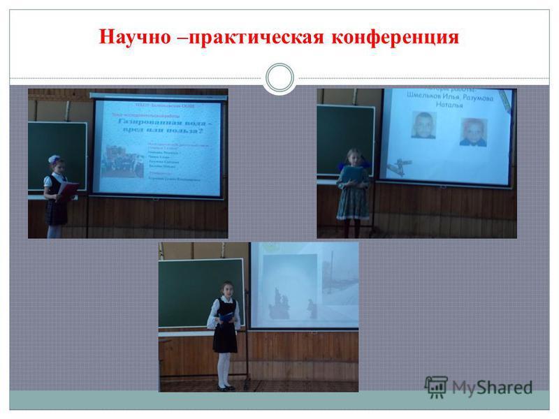 Научно –практическая конференция