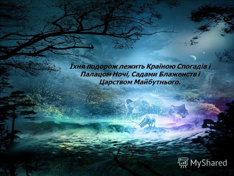 Їхня подорож лежить Країною Спогадів і Палацом Ночі, Садами Блаженств і Царством Майбутнього.