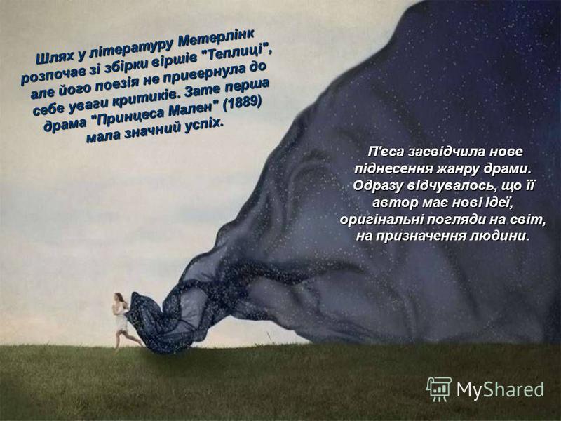 Шлях у літературу Метерлінк розпочав зі збірки віршів