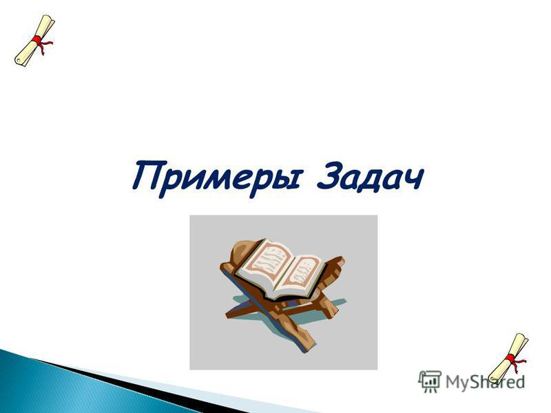 Меры длины Меры площади Меры веса Меры объёма Сажень = 3 аршина = 48 вершка=2,16 м Десятина=1,092 га.Пуд =40 фунтов=16,38 кг. Ведро =12 л Косая сажень=2,48 м Четверть =0,546 га Фунт = 96 золотников штоф (1/10 часть ведра ) =1,2 л Маховая сажень=2,36