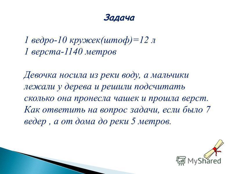 Решение: 1) Найдем, сколько материи нужно на сарафан всем дочерям: 2 аршина и 3 пяди + 2 аршина и 2 пяди + 1 аршин и 1 пядь = 5 аршинов и 6 пядей 2) Переведем аршины и пяди в метры: (5* 0,7112) + (6*0,19) = 4,696 м 7*0,7112 = 4,9784 м-количество купл