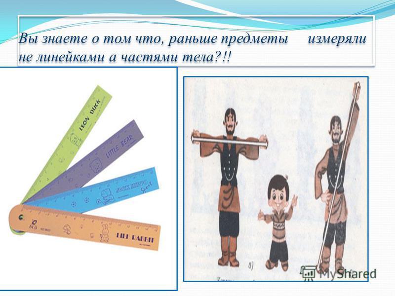 Выполнили работу ученики 5 «а» класса МБОУ Гимназии 133 г.о. Самара Учитель: Акимова С.Г. Самара 2012