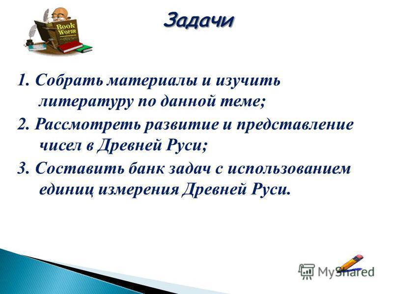 Изучить и исследовать сведения о единицах измерения в Древней Руси.