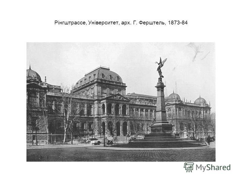 Рінгштрассе, Університет, арх. Г. Ферштель, 1873-84