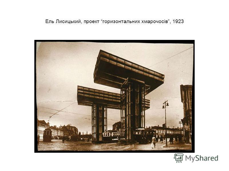 Ель Лисицький, проект горизонтальних хмарочосів, 1923