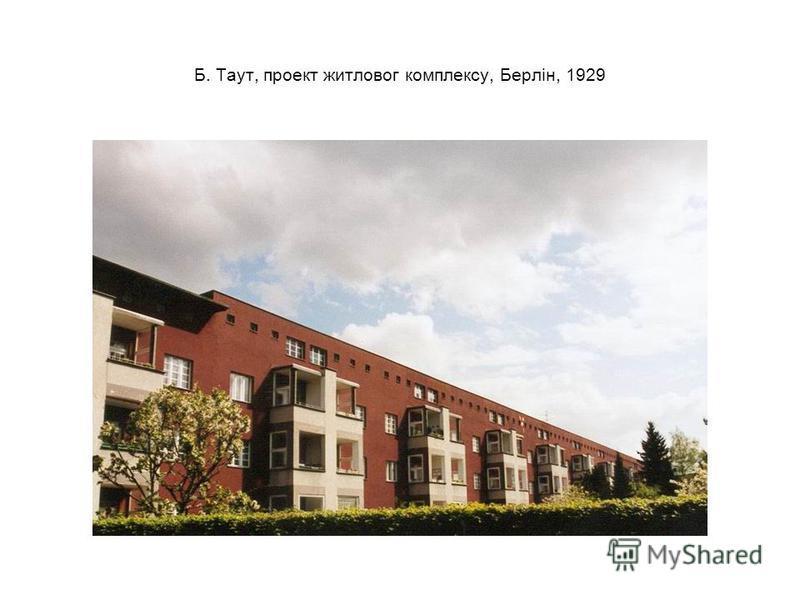 Б. Таут, проект житловог комплексу, Берлін, 1929