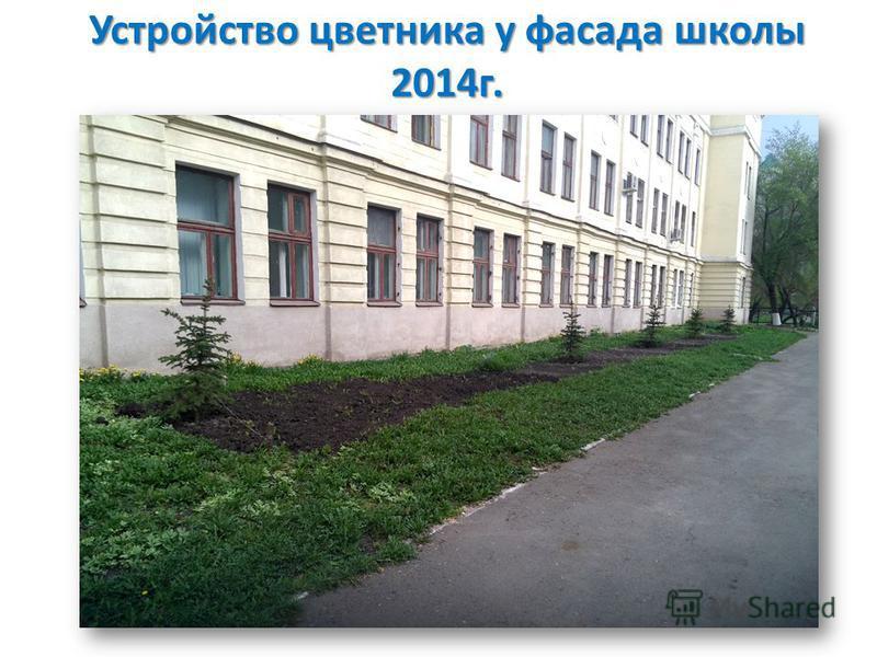 Устройство цветника у фасада школы 2014 г.