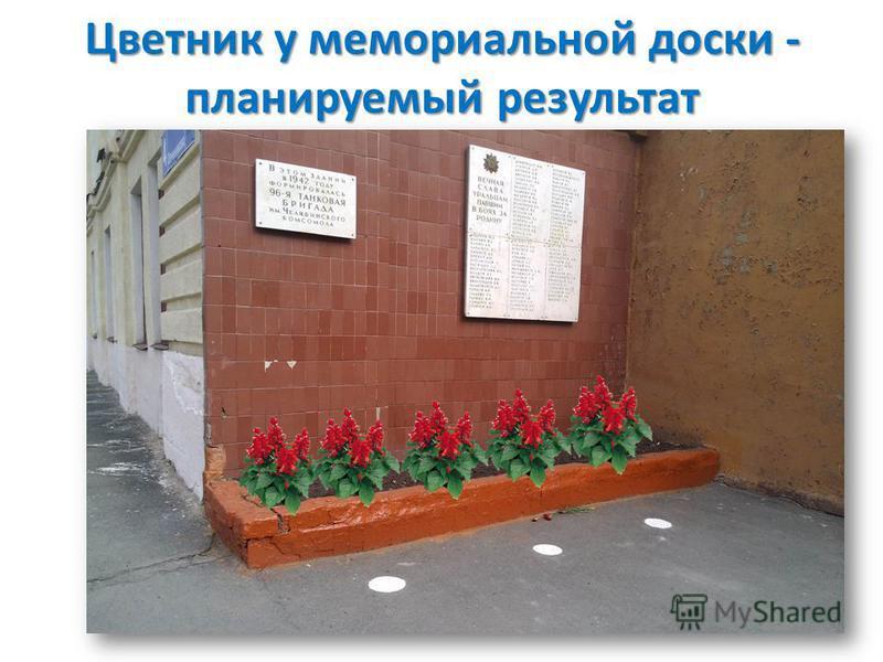 Цветник у мемориальной доски - планируемый результат