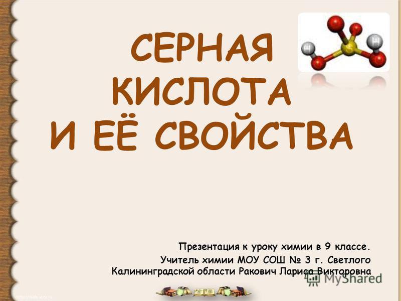 Серная кислота презентация к урокам — pic 12