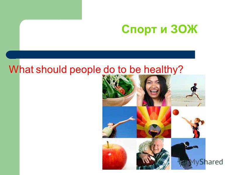 Спорт и ЗОЖ What should people do to be healthy?