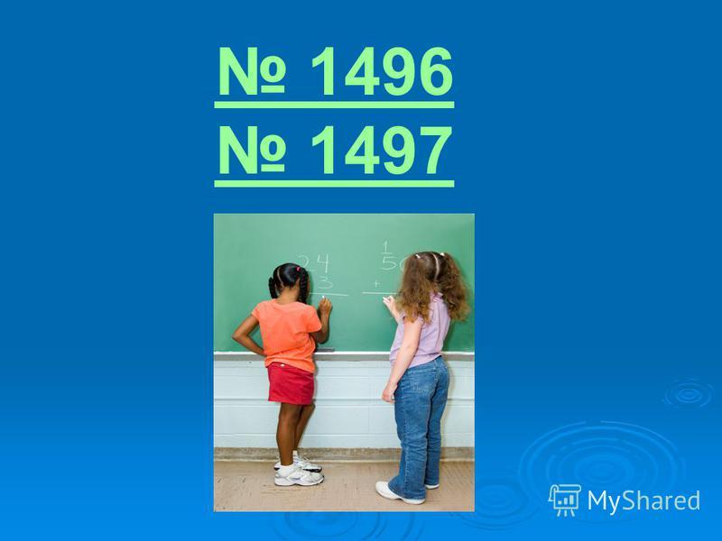 Среднее арифметическое – это частное от деления суммы этих чисел на число слагаемых. ++