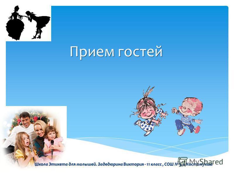 Прием гостей Школа Этикета для малышей. Задедюрина Виктория - 11 класс, СОШ 3, г.Костомукша
