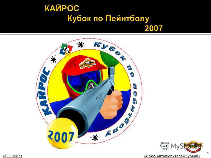 21.05.2007   «Союз Автолюбителей Кубани» 1