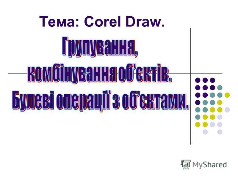 Тема: Corel Draw.