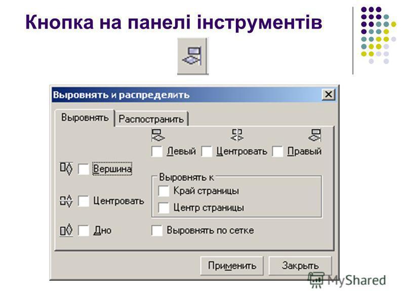 Кнопка на панелі інструментів