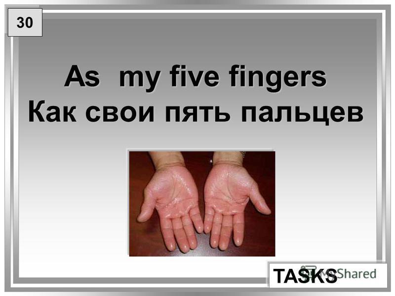 As my five fingers Как свои пять пальцев TASKS 30