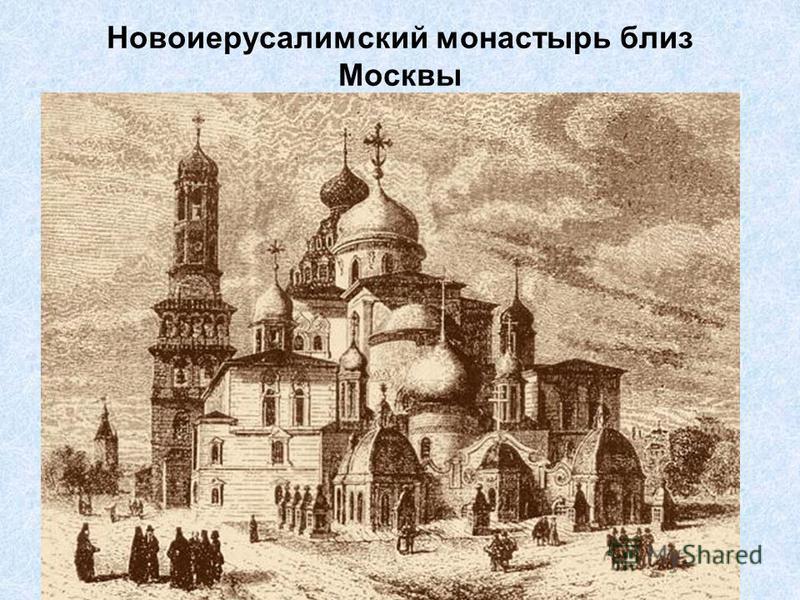 Новоиерусалимский монастырь близ Москвы Новоиерусалимский монастырь близ Москвы был основан в 1656 году патриархом Никоном (в миру Никита Минов) как личная подмосковная резиденция и одновременно новый центр русского православия. В соответствии с нико