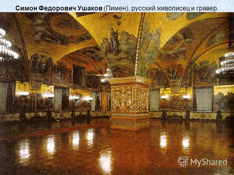 Симон Федорович Ушаков (Пимен), русский живописец и гравер. (1626-1686) С 1664 года Ушаков – иконописец Оружейной палаты, руководитель иконописной мастерской. Он писал портреты, парсуны, миниатюры, фрески. Под руководством Ушакова были расписаны Арха