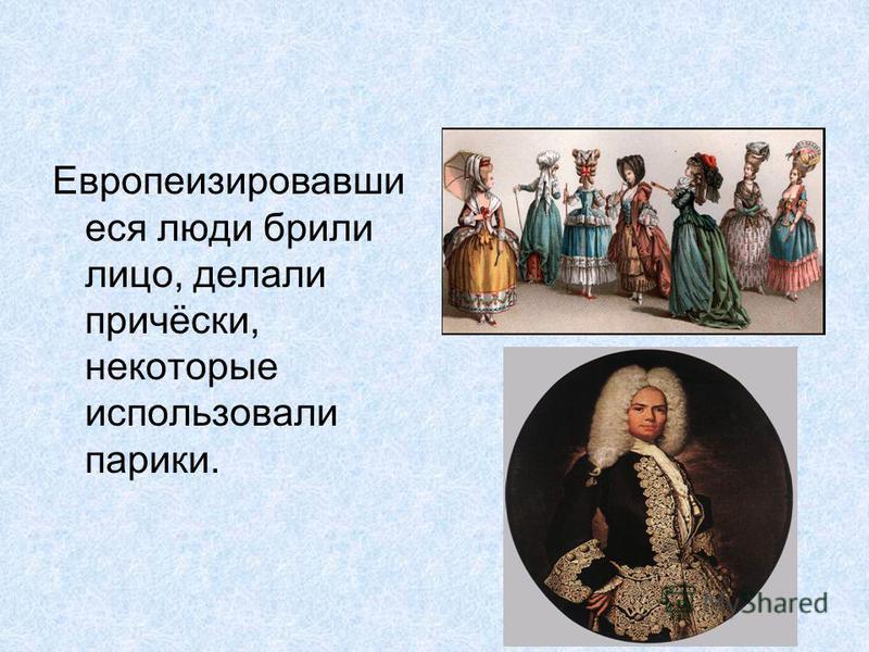 Европеизировавши ася люди брили лицо, делали причёски, некоторые использовали парики.