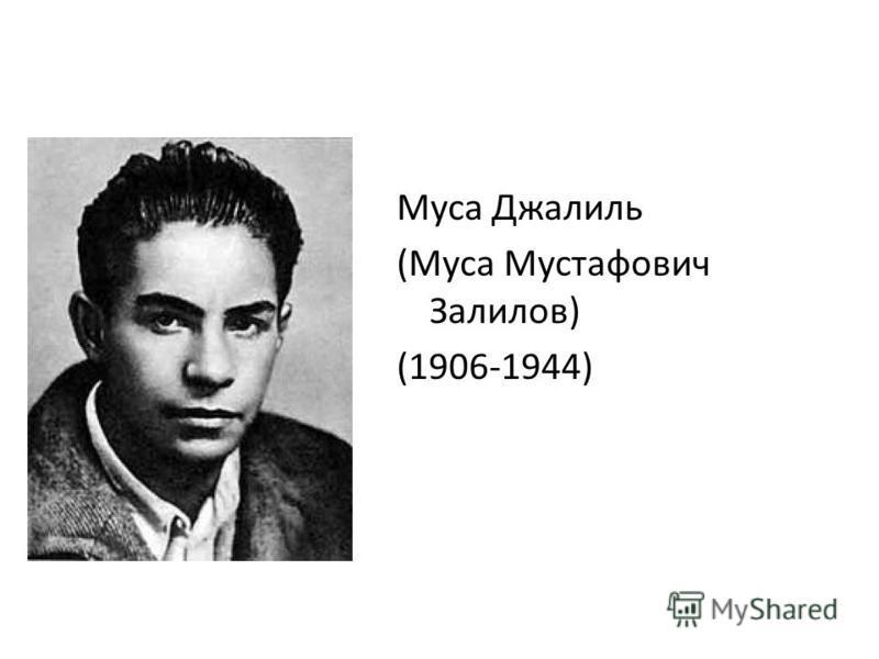 Муса Джалиль (Муса Мустафович Залилов) (1906-1944)