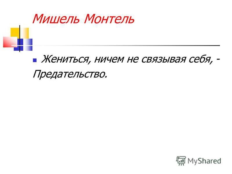 Мишель Монтель Жениться, ничем не связывая себя, - Предательство.