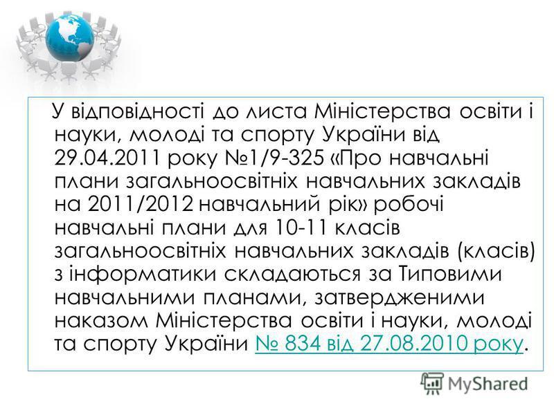 У відповідності до листа Міністерства освіти і науки, молоді та спорту України від 29.04.2011 року 1/9-325 «Про навчальні плани загальноосвітніх навчальних закладів на 2011/2012 навчальний рік» робочі навчальні плани для 10-11 класів загальноосвітніх