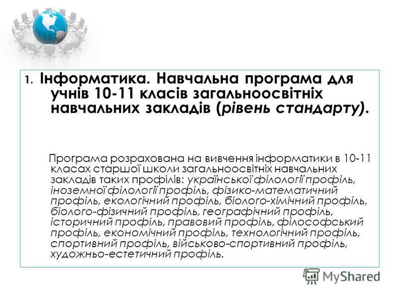1. Інформатика. Навчальна програма для учнів 10-11 класів загальноосвітніх навчальних закладів ( рівень стандарту). Програма розрахована на вивчення інформатики в 10-11 класах старшої школи загальноосвітніх навчальних закладів таких профілів: українс