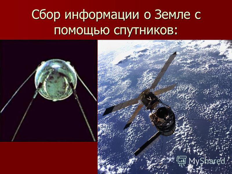 Сбор информации о Земле с помощью спутников: