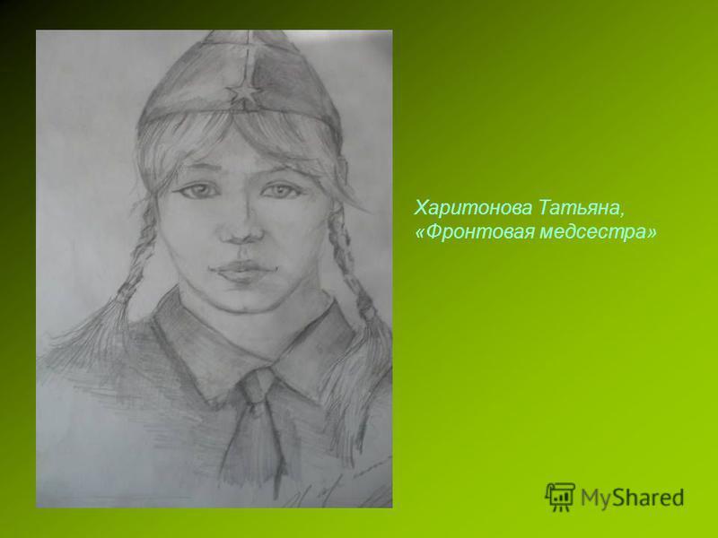 Харитонова Татьяна, «Фронтовая медсестра»