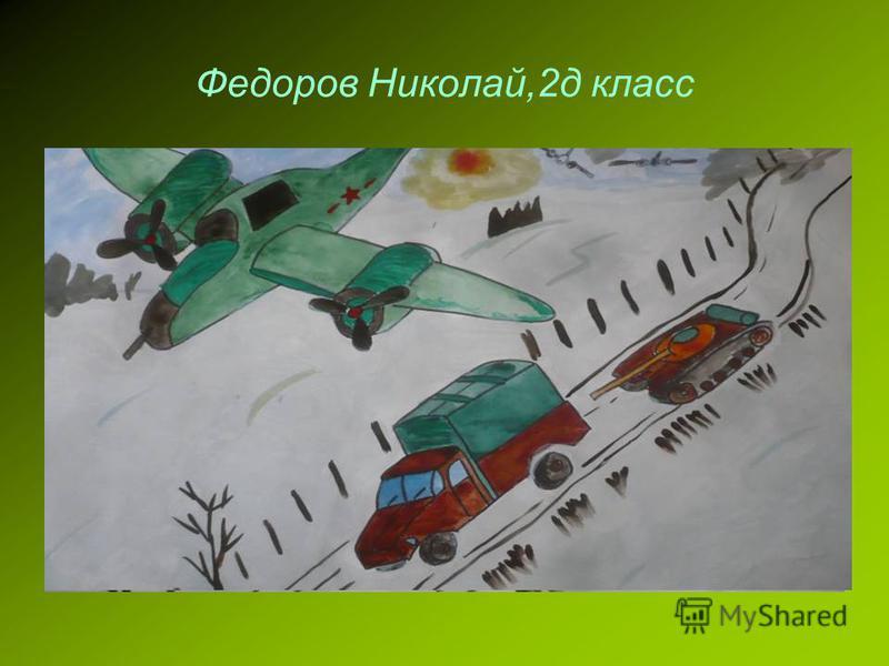 Федоров Николай,2д класс