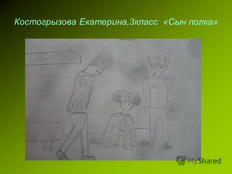 Костогрызова Екатерина,3класс «Сын полка»
