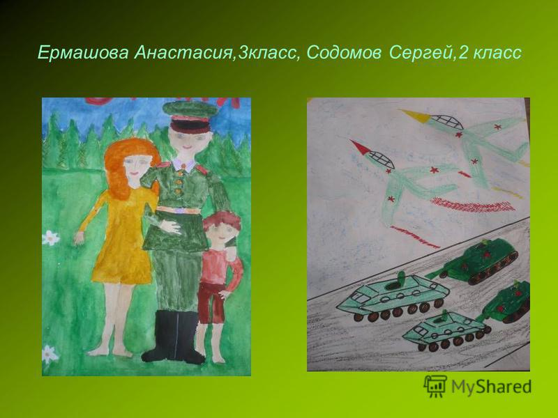 Ермашова Анастасия,3класс, Содомов Сергей,2 класс
