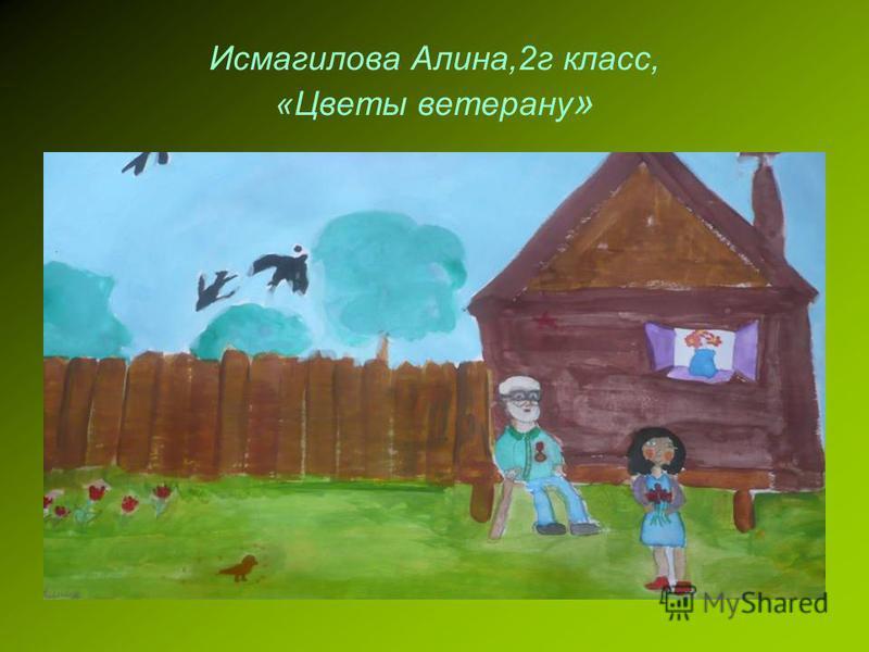 Исмагилова Алина,2г класс, «Цветы ветерану »