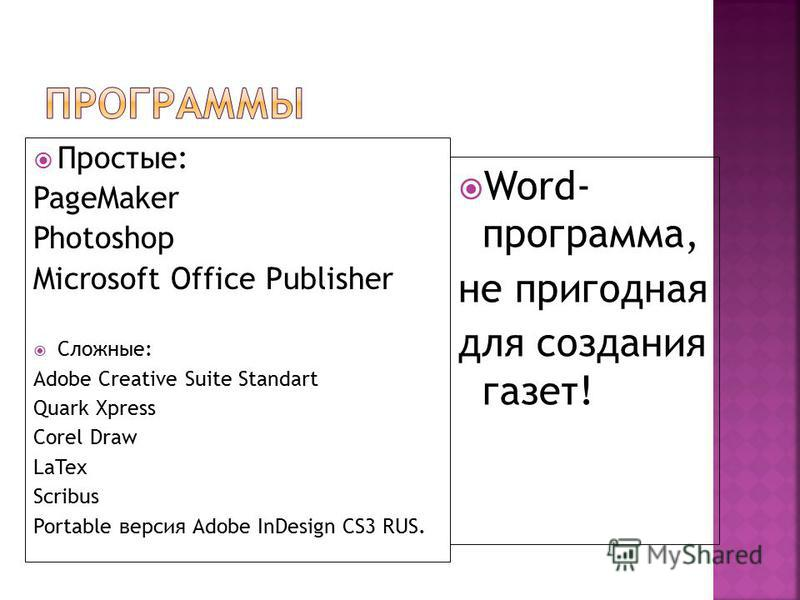 Простые: PageMaker Photoshop Microsoft Office Publisher Сложные: Adobe Creative Suite Standart Quark Xpress Corel Draw LaTex Scribus Portable версия Adobe InDesign CS3 RUS. Word- программа, не пригодная для создания газет!